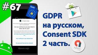 Создание игр для Android: 67. Consent sdk пример на русском. GDPR consent form.