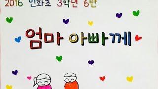 엄마 아빠께♡ 인화초 3-6