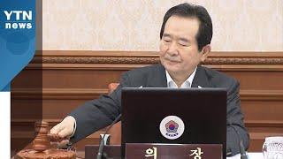 3차 추경 임시 국무회의 의결...'35조 3천억 원' 역대 최대 추경 / YTN