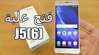 Samsung GALAXY J5 6 (2016) Unboxing | (2016) فتح صندوق جالكسي جي 5