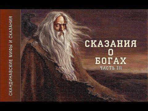 Скандинавские мифы и сказания (Сказания о Богах ч.3) Светланов Юрий