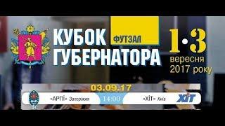 АРПІ (Запоріжжя) - ХІТ (Київ)