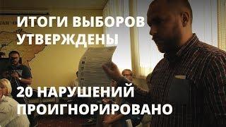 Член облизбиркома заявил о недопустимости утверждения итогов выборов