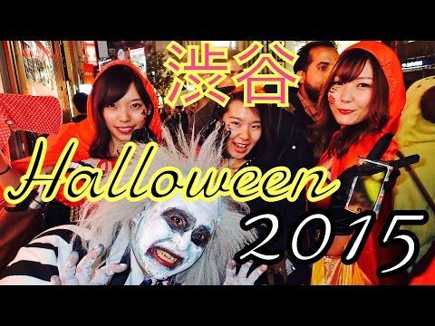【2015】渋谷ハロウィン地獄絵図!DJポリス&コスプレイヤー大熱狂の一夜【Halloween in Tokyo】