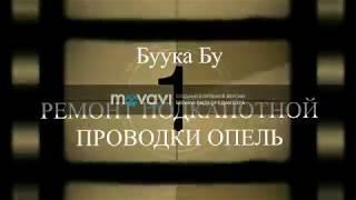 Ремонт Опель Вектра б: Подкапотная проводка