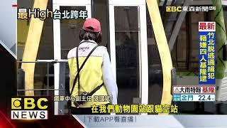 北捷首推搭貓纜看煙火 最佳視野車廂、抽獎名額14名@東森新聞 CH51