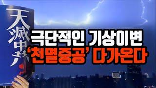 극단적인 기상이변 '천멸중공' 다가온다!!