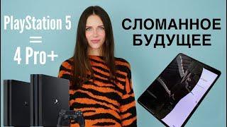 Playstation 8k чёрная Ios 13 Iphone 8 Se и схлопнувшийся Fold