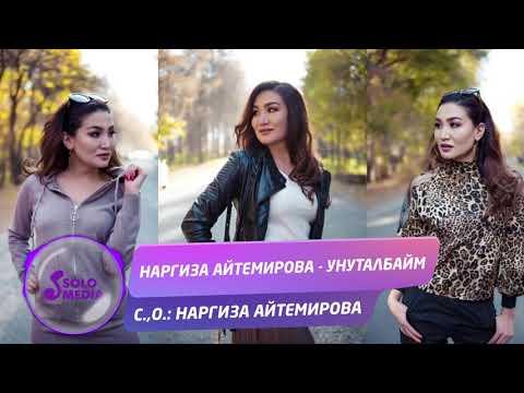 Наргиза Айтемирова - Унуталбайм / Жаны 2020