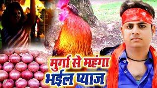 NEW YEAR PARTY SONG 2020 मुर्गा से महंगा भईल प्याज Happy New Year Song 2020 Kunal Singh Saheb