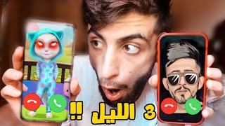 اتصلت على انجيلا وأيمن تيوبر الساعة 3 الليل وخليتهم يتهاوشو !!! ( اتحداك تكمل الفيديو للأخر !! )