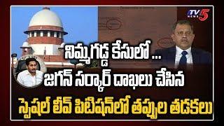 నిమ్మగడ్డ కేసులో ... జగన్ సర్కార్ దాఖలు చేసిన స్పెషల్ లీవ్ పిటిషన్ లో తప్పులు తడకలు |Jagan Govt |TV5