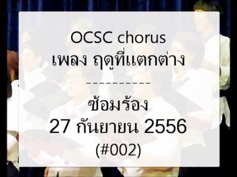 OCSC chorus - ฤดูที่แตกต่าง (ซ้อมร้อง) @25560927#002