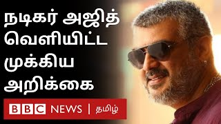 Actor Ajith kumar important statement on fake persons: Full details | Suresh Chandra