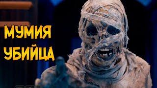 Мумия-Убийца из сериала Доктор Кто (способности, история превращения, питание)