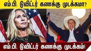 MP டுவிட்டர் கணக்கு முடக்கமா | america news | BTB