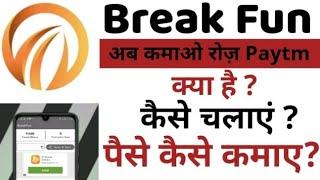 Break Fun app|Break fun app se paise kaise kamaye|break fun app se earning kaise kare|break fun apk