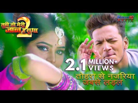 Tohra Se Najariya Jabse Ladal तोहरा से नजरिया जबसे लड़ल | Bhojpuri Song | Rishabh Kashyap, Mahi Khan