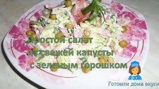 Простой салат из свежей капусты с зеленым горошком