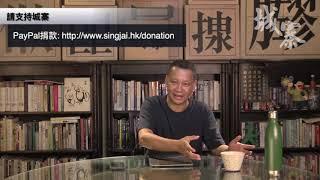 香港內戰(二):製造動亂 - 22/07/19 「三不館」2/2