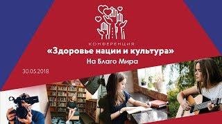Смотреть видео Конференция «Здоровье нации и Культура». Полная версия. Москва-2018. На Благо Мира онлайн