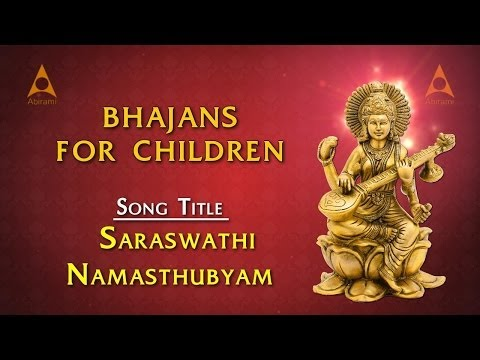 Saraswathi Namasthubyam Song With Lyrics - Sanskrit Slokas for Kids - Sanskrit Shlokas for morning