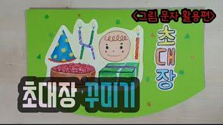 초등미술-초대장 꾸미기(elementary school…