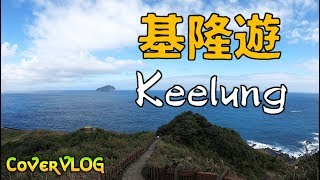 [Travel] Keelung 基隆遊 l CoverVLOG#4 - Cover桑