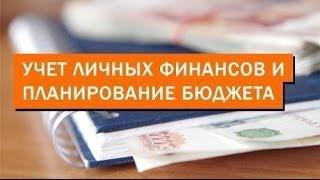 видео учет доходов и расходов онлайн