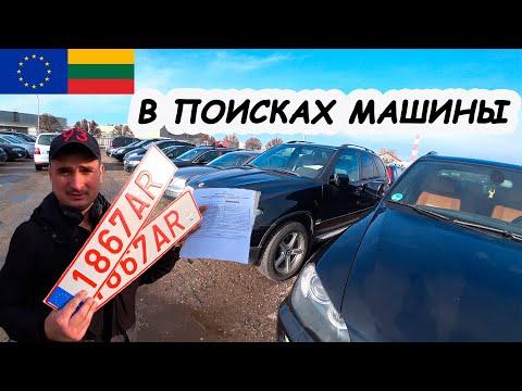 Пригнал машину с Литвы