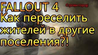 Fallout 4 - строим город, как переселять жителей в другие поселения