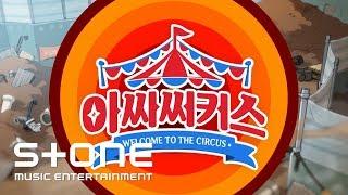 김국환 (Kim kuk hwan) - 아싸써커스 (ASSA Circus) MV