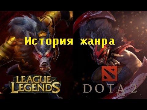 видео: dota 2, league of legends и другие. Становление moba игр. 1-я часть.