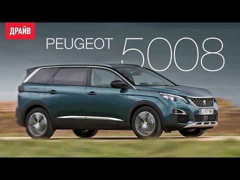 Peugeot 5008 тест драйв с Павлом Кариным