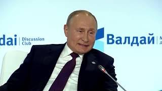 Путин / Самое интересное / Валдай 2019