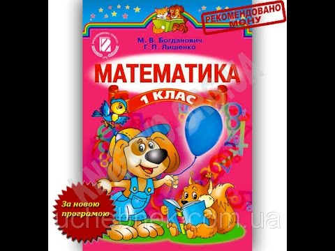 Підручник Математика 1 клас Нова програма Авт: М. Богданович