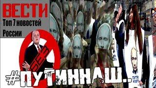 #ПУТИННАШ! Не сказочный*** Вести БЕЗ Киселева. ТОП 7 абсурдных новостей из России.