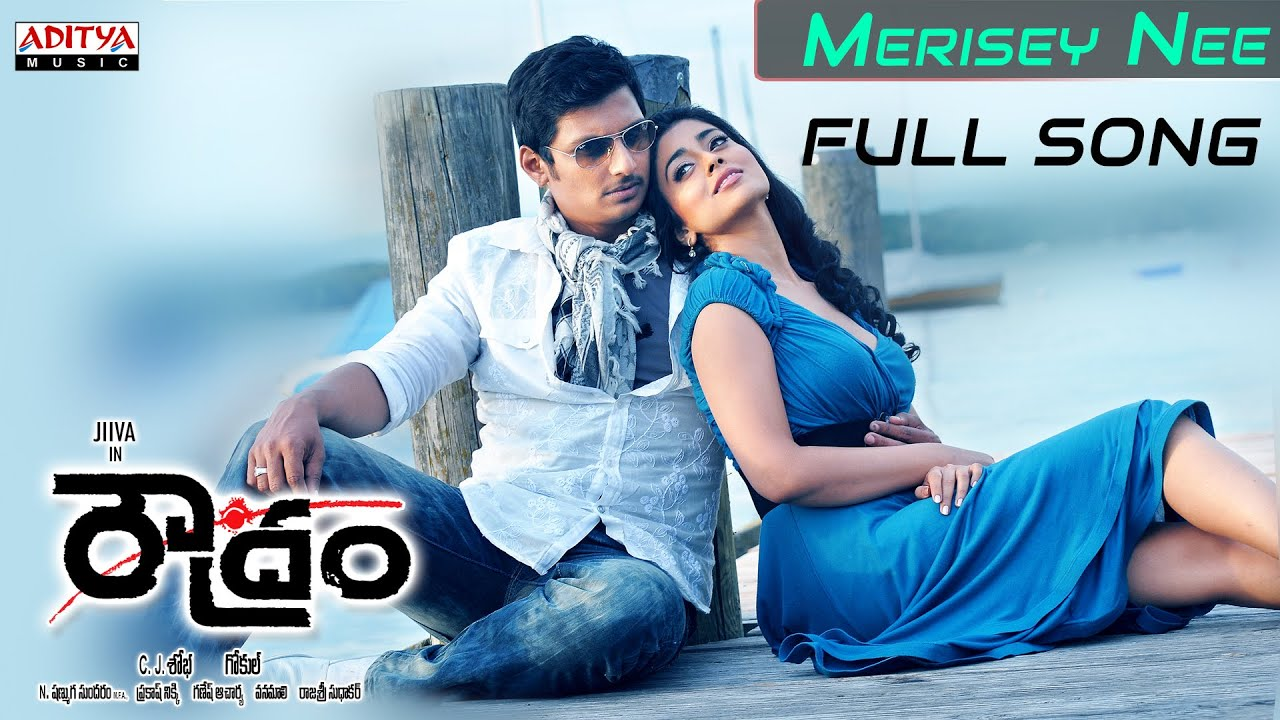 Roudram Telugu Movie || Merisey Nee Full Song || Jeeva, Shreya