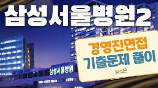 간호학과 삼성서울병원 경영진면접 기출문제2 널스온