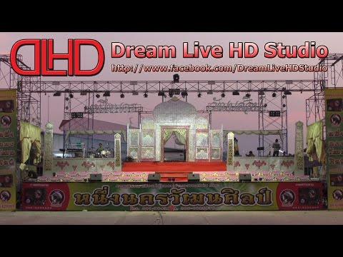 [Live-HD] ถ่ายทอดสด หมอลำคณะ หนึ่งนครวัฒนศิลป์ ณ ลานพระแท่น อ.บ้านแท่น จ.ชัยภูมิ 19/4/59