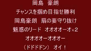 岡島の応援歌です.
