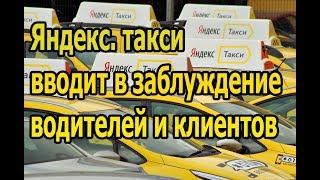 Яндекс. такси обманывает водителей?