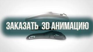 Заказать  3D анимацию(, 2017-01-22T13:33:31.000Z)