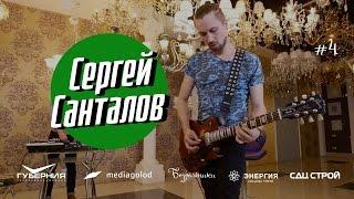 ШР: Сергей Санталов