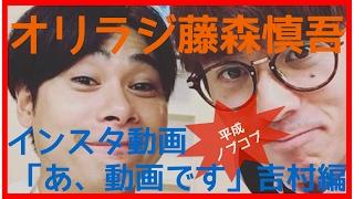 お笑いコンビ「オリラジ」の『チャラ男』こと藤森慎吾の、インスタグラ...