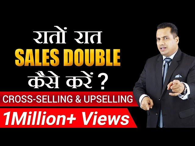 रातों रात Sales Double कैसे करें ? | Cross-Selling & Upselling | Dr Vivek Bindra