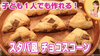 Starbucks-style chocolate scone | Miki Mama Channel's recipe transcription