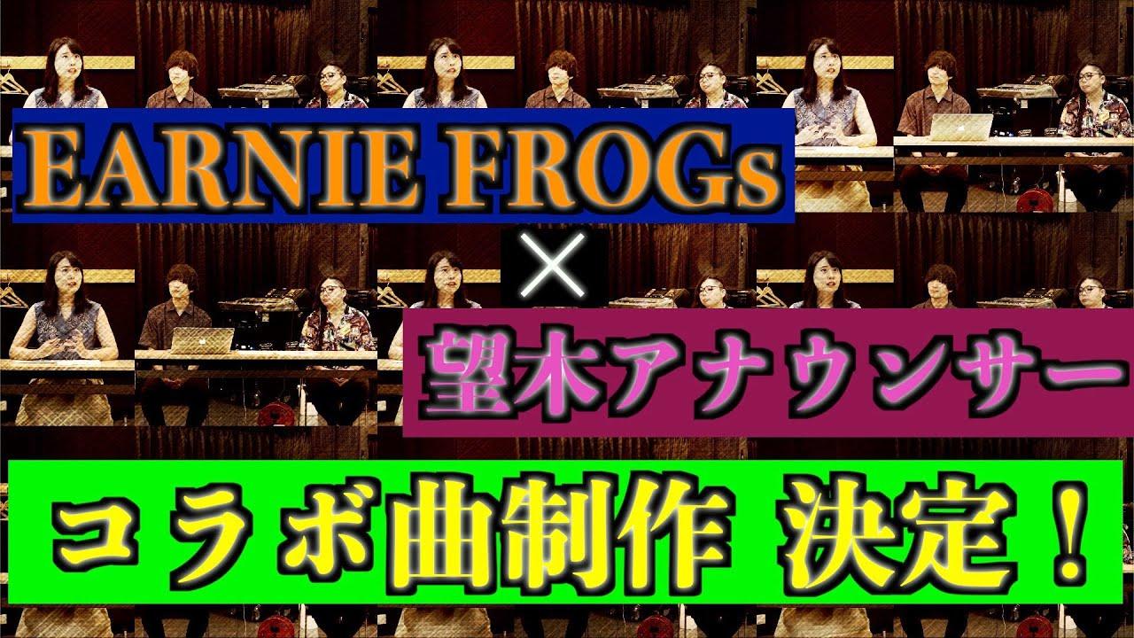 【コラボ曲制作】EARNIE FROGs×望木アナ