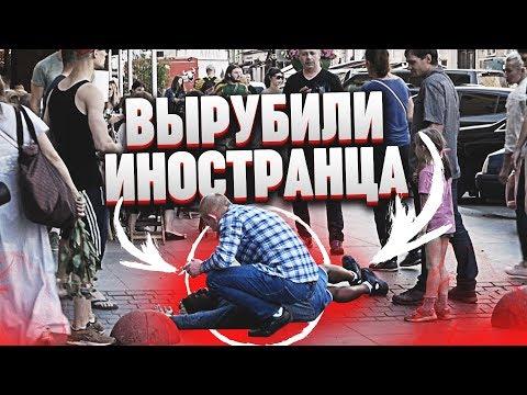 Русские напали на иностранца / социальный эксперимент Feat Энтони и Борис Пранкс / Бутылка