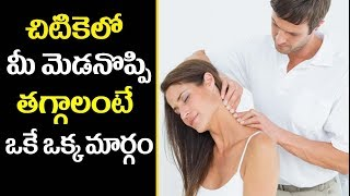 How to Get Relief From Neck Pain l Home Remedies For Neck Pain | Neck Pain ,Ayurvedic Home Remedies
